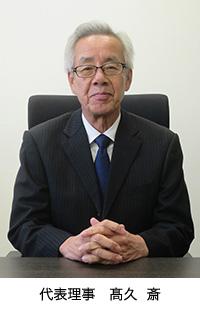 髙久 斎(冨士自動車興業株式会社代表取締役)理事長